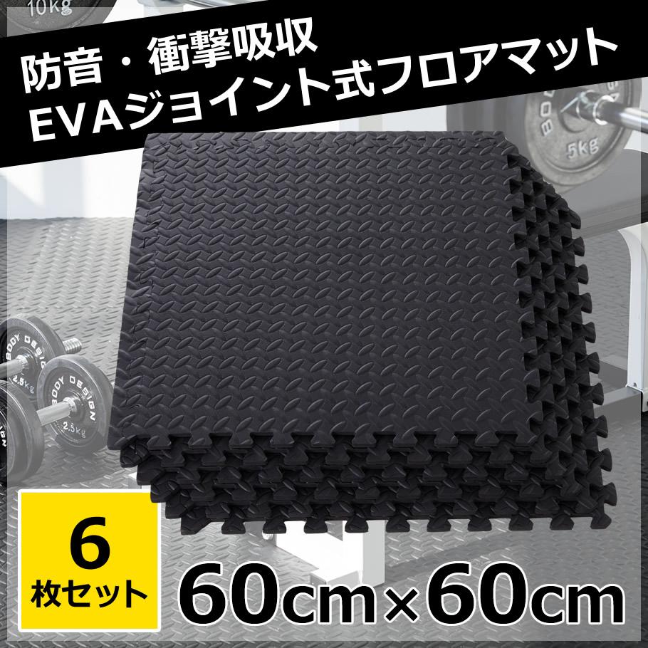 EVAジョイント式フロアマット 6枚セット 60cm×60cm