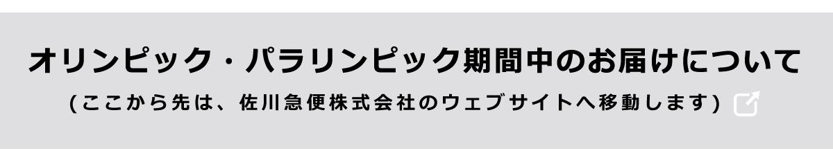 オリンピック期間中のお届けについて(佐川急便のお知らせページに移動します